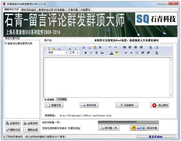 石青留言评论群发群顶大师 V2.2.5.10 绿色版