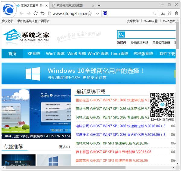 速龙安全浏览器 V3.2.2.7