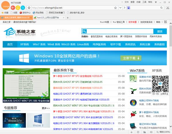 桔子浏览器 V1.1.9.1069