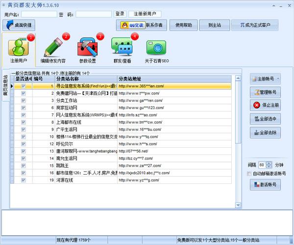 黄页群发大师 V1.3.6.10 绿色版
