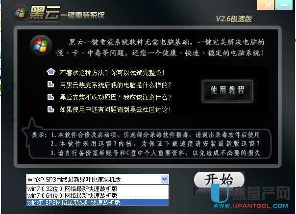 黑云一键重装系统软件v2.6兼容版