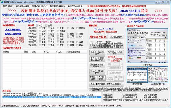鑫河更换全国各地IP工具 V7.14.32.1 绿色版