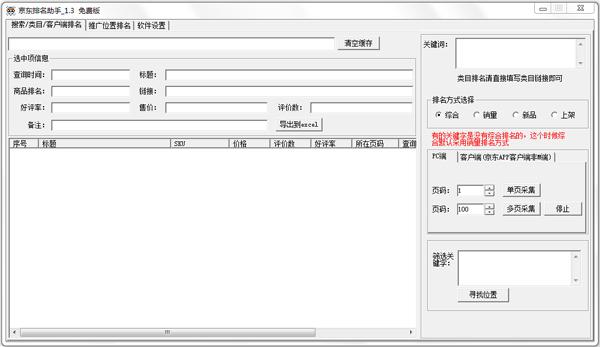 京东排名助手 V1.3 绿色版
