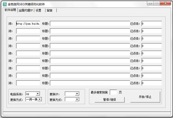 金色旋风SEO关键词优化软件 V1.0 绿色版