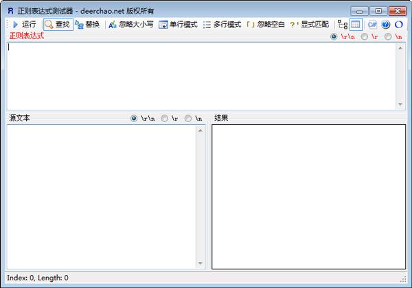 正则表达式测试器 V1.0.9.0 绿色版