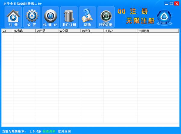 小牛qq号码申请器 V1.0.0 绿色版