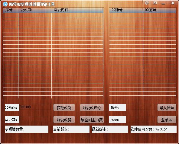 陌兮QQ空间说说刷评论工具 V2.6 绿色版
