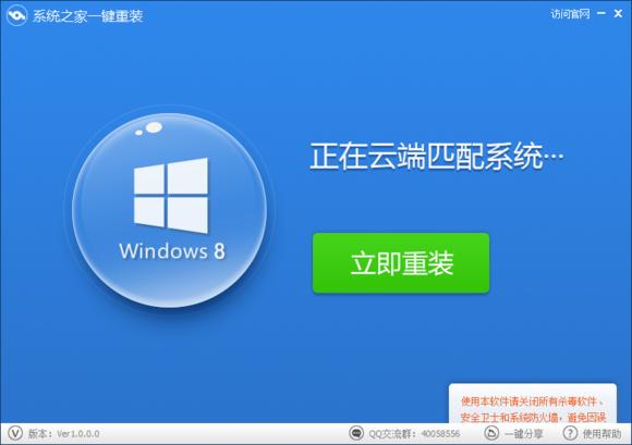 小白一键重装系统工具v7.2.14快速装机版1