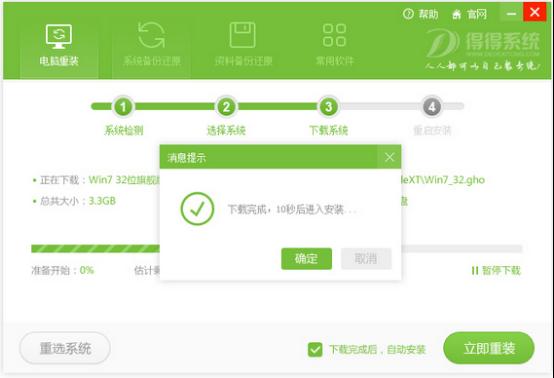 得得一键重装系统工具v2.9.2官方最新版1