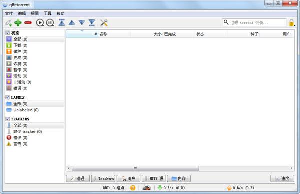 QBittorrent(轻量级BitTorrent客户端) V3.3.6