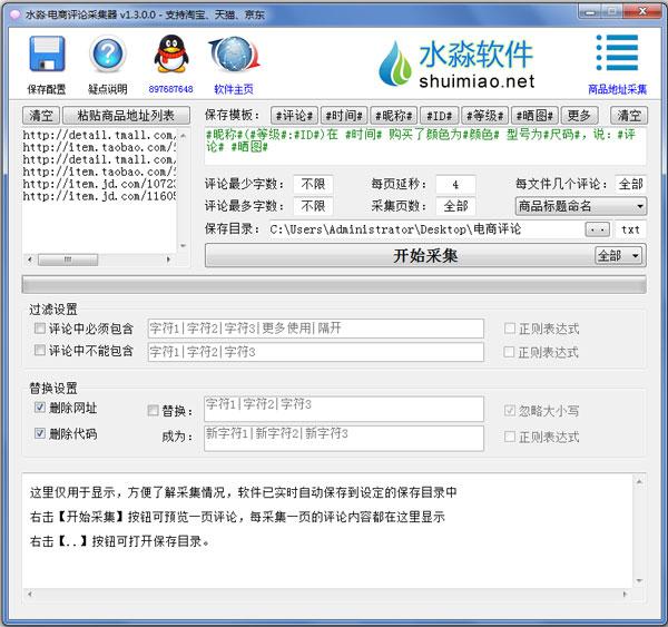 水淼电商评论采集器 V1.3.0.0 绿色版