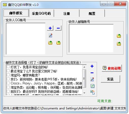 鑫财QQ邮件群发 V1.0 绿色版