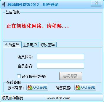 顺风邮件群发软件 V2.0 绿色版