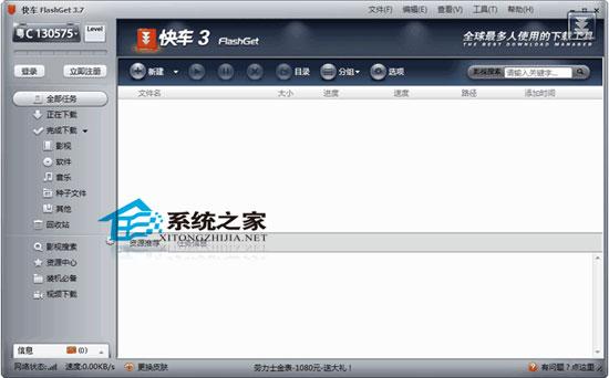 快车(FlashGet) 3.7.0.1212 MyCrack去广告安装版