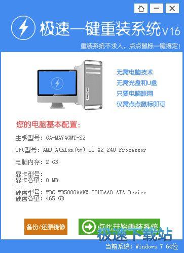 极速一键重装系统工具v4.1在线版1