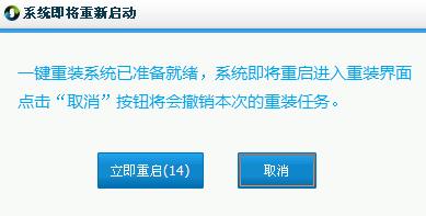 小白一键重装系统工具下载 V7.06