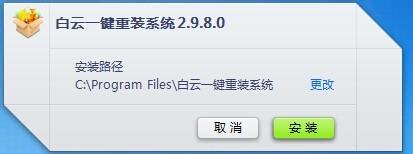 白云一键重装系统工具v2.9.8.0   1