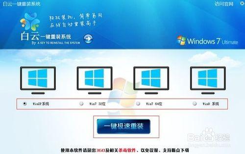 白云一键重装系统工具v2.9.8.0   2