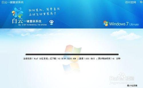 白云一键重装系统工具v2.9.8.0   3