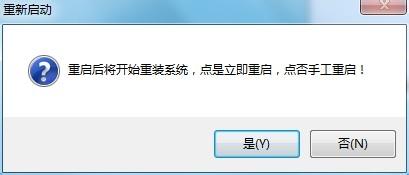 白云一键重装系统工具v2.9.8.0   4
