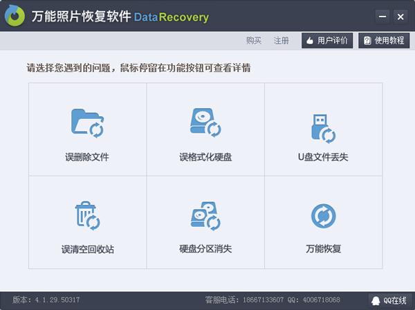 万能照片恢复软件 V4.1.29