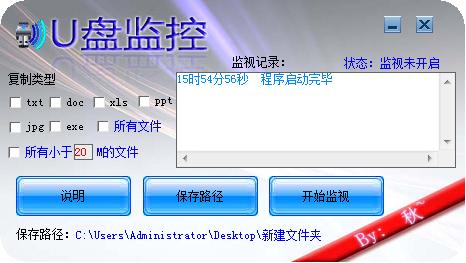U盘监控器 V3.0 绿色版