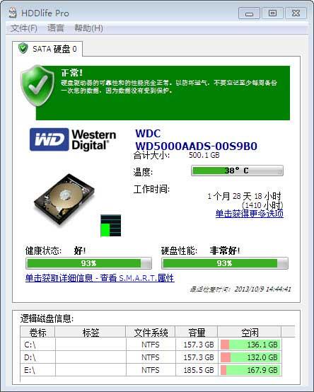 HDDlife Pro(硬盘监控工具) V4.1.203 多国语言版