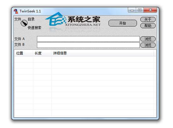 TwinSeek(比较任意两个文件) V1.101 绿色汉化版