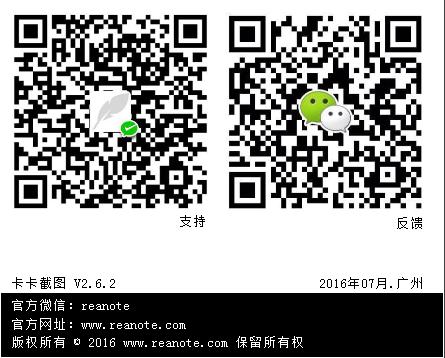 卡卡截图 V2.6.2