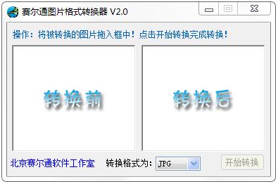 赛尔通图片格式转换器 V2.0 绿色版