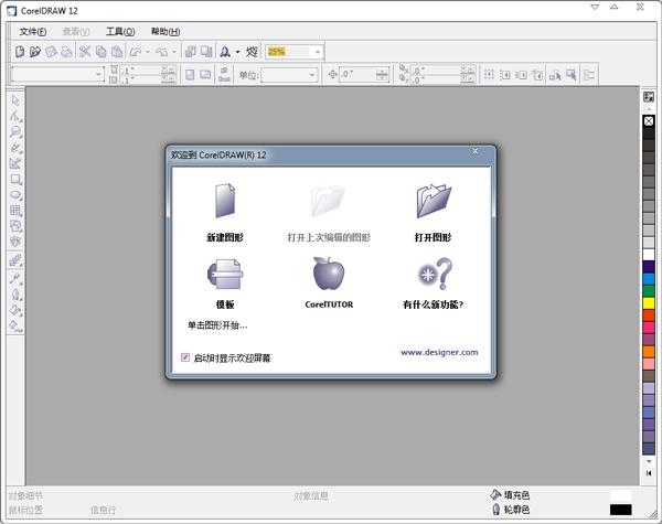 Coreldraw12(绘图软件) V12.0.0.525 破解版