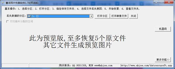 慧龙照片恢复软件 V1.78 绿色版