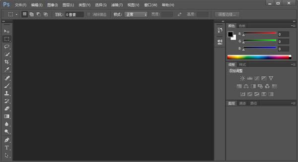 Adobe Photoshop CC V14.0 32位绿色版