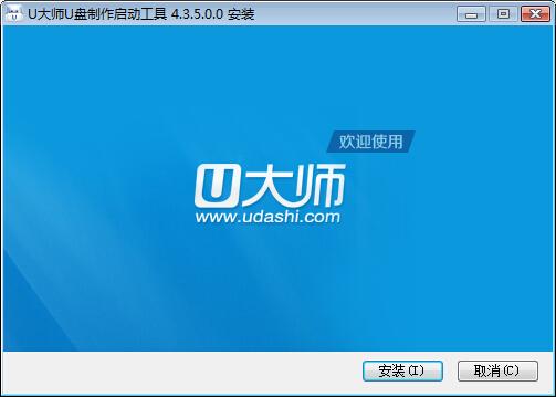 u大师u盘启动盘制作工具v4.3.5.0.0官方版