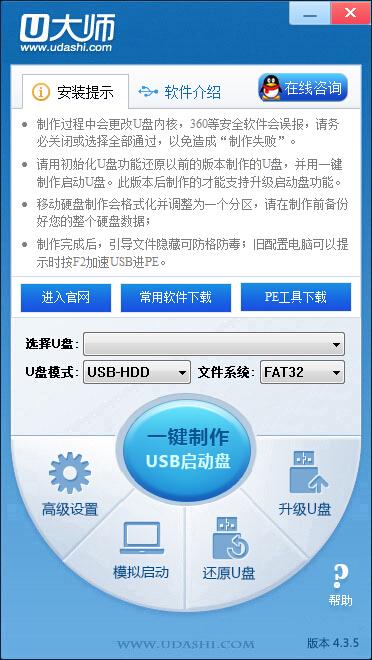 u大师u盘启动盘制作工具v4.3.5.0.0官方版(1)