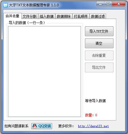 大牙TXT文本数据整理专家 V1.1.0 绿色版