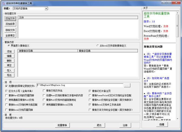 超级字符串批量替换工具 V3.8