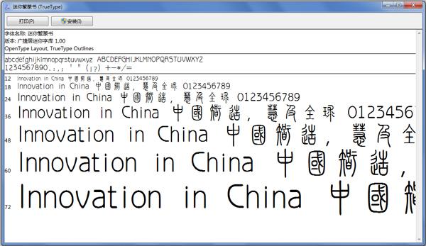 迷你繁篆书字体 V1.0