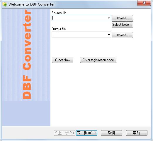 DBF Converter(DBF文件转换器) V4.65 英文版