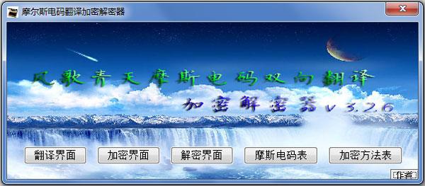 摩斯电码翻译器 V3.26 绿色版