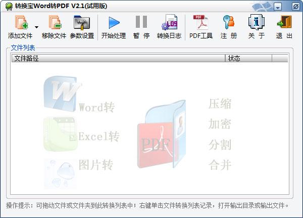 转换宝WORD转PDF软件 V2.1