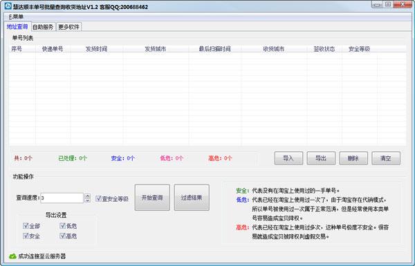慧达顺丰单号批量查询收货地址 V1.2 绿色版