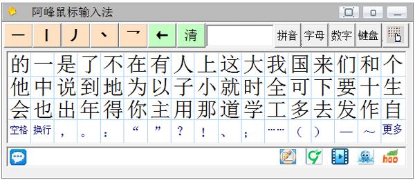 阿峰鼠标打字笔画输入法 V3.9