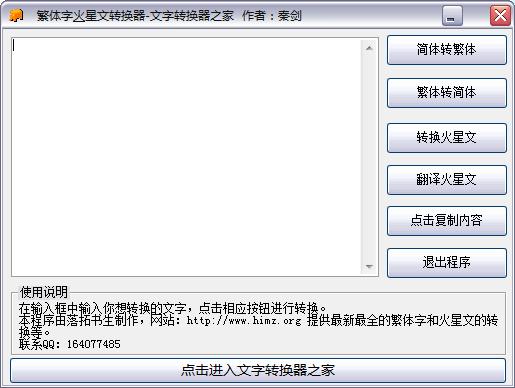 秦剑繁体火星文文字转换器 V6.0 绿色版