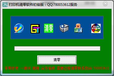 能打印机清零软件初级版 中文绿色版