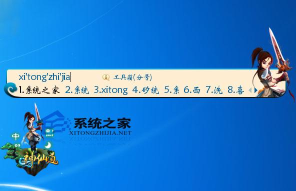 搜狗拼音输入法 中文绿色免费版 (201308)