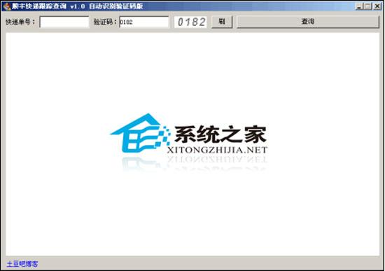 顺丰快递跟踪查询自动识别验证码版 1.0 绿色免费版