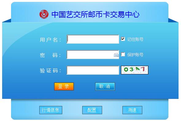 中国艺交所邮币卡交易中心(win7版) V5.1.2.0