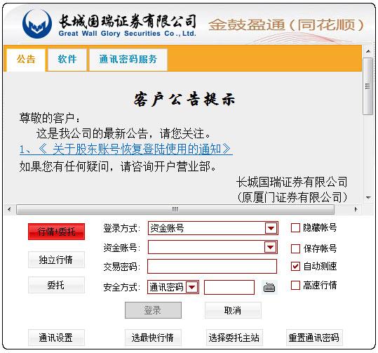 厦门证券金鼓盈通同花顺 V7.95.59