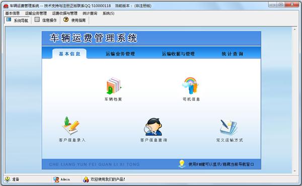 车辆运费管理系统 V2.0